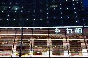 延安九朝国际酒店