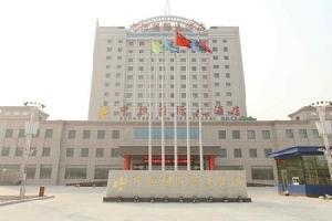 潍坊中恒国际大酒店