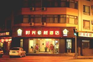 时光e栈酒店(天津小白楼店)