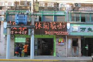 上海极客家休闲旅咖住宿
