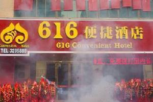 容县616便捷酒店