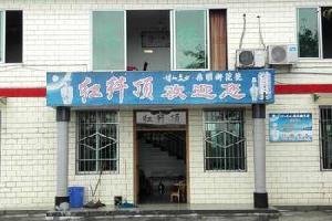 重庆红纤顶山庄