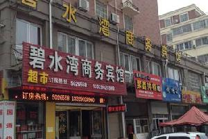 五河碧水湾商务宾馆