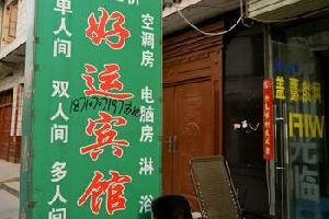 西安临潼好运旅馆