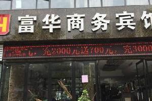 襄阳谷城富华商务宾馆