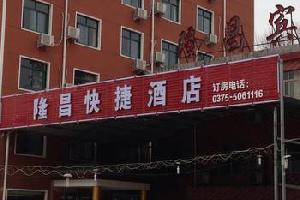 鲁山隆昌快捷酒店