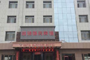 金塔和雅商务酒店