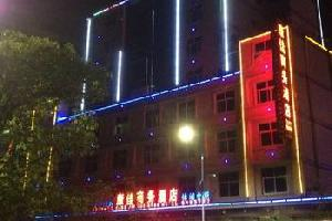 南平康佳商务酒店