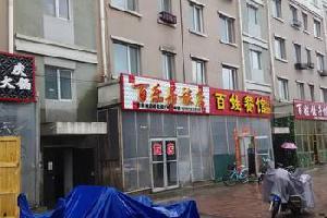 伊春百乐居旅店