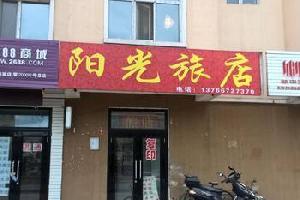 阳光旅店(伊春翠兴东路店)