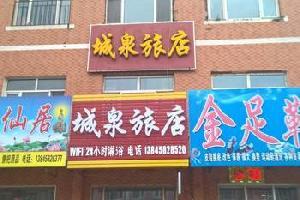 伊春城泉旅店