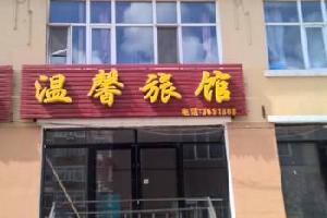 伊春温馨旅馆