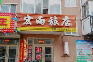 伊春宏雨旅店