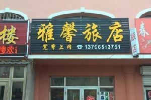 伊春雅馨旅店