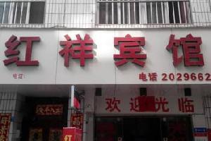 玉溪红祥宾馆
