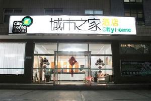 城市之家酒店(保定朝阳路中关村店)