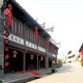 枣庄爱与和平精品酒店