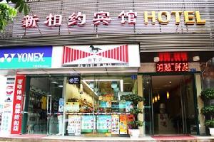 深圳新相约宾馆