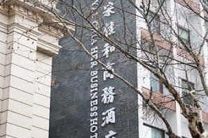 速8酒店(杭州南宋御街店)