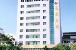 桂平市长泰宾馆(贵港)