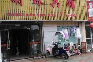 芜湖明珠宾馆