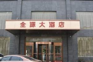 安陆全源大酒店