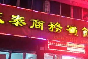 新县天泰商务宾馆
