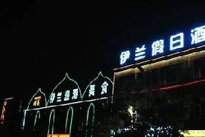 Q加·平罗伊兰假日酒店