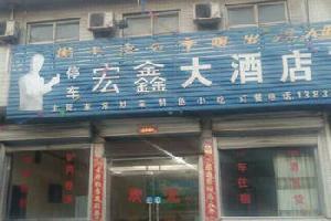 武安宏鑫大酒店