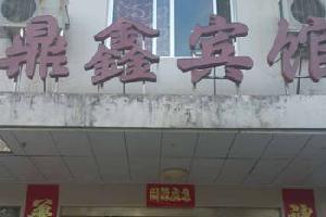 商城汤泉池鼎鑫宾馆