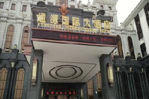 唐山通源国际大酒店