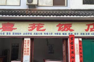 栾川鸡冠洞喜苑饭店