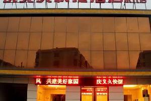 忻州庆义久快捷酒店永兴店