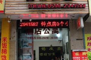 漳州禄友嘉商务酒店