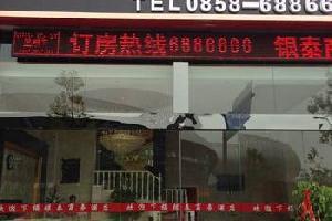 水城银泰商务酒店