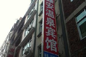 永定鑫安温泉宾馆