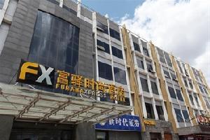 富驛時尚酒店(北京首都國際機場店)