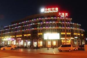 中航空港大酒店(北京首都机场新国展店)
