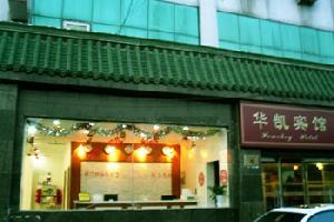 北京华凯宾馆