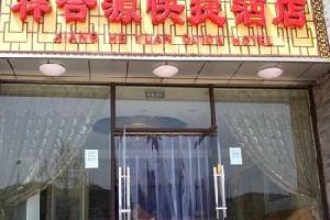承德祥合源快捷酒店
