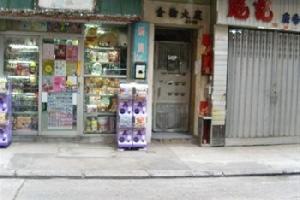 香港美的假日酒店