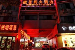 黄山歙县徽茗阁大酒店徽州古城店