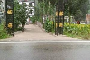 野三坡语锡庄园农家院