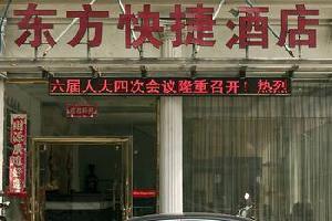 霞浦东方酒店