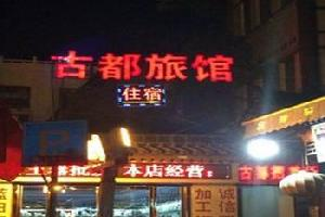 古都旅馆(西安北院门店)