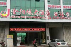 湘潭金阳城酒店