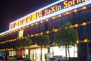 昆明嘉信温泉酒店
