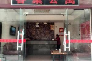 桂林眷巢短租公寓