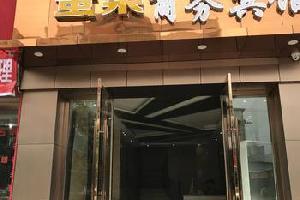 重庆蜜巢商务宾馆