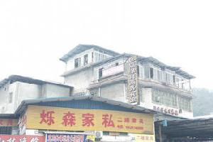 珙县福缘祥商务宾馆